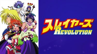 スレイヤーズREVOLUTIONのアニメ動画を全話無料視聴できるサイトまとめ