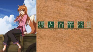 狼と香辛料IIのアニメ動画を全話無料視聴できるサイトまとめ
