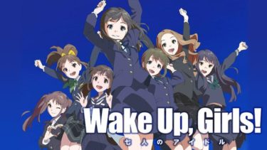 Wake Up, Girls!七人のアイドルの動画を無料フル視聴できるサイトまとめ