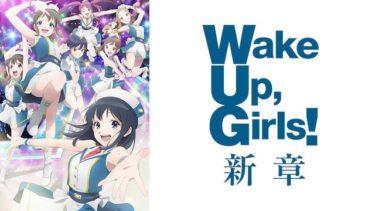 Wake Up, Girls! 新章のアニメ動画を全話無料視聴できるサイトまとめ