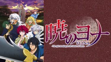 暁のヨナのアニメ動画を全話無料視聴できるサイトまとめ