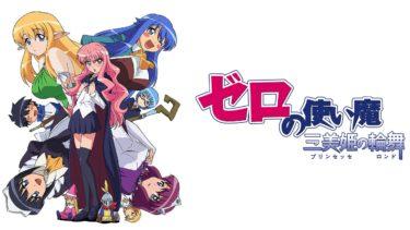 ゼロの使い魔~三美姫の輪舞~のアニメ動画を全話無料視聴できるサイトまとめ