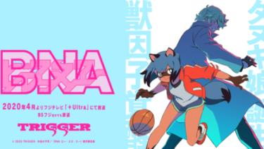BNA(ビー・エヌ・エー)のアニメ動画を全話無料視聴できるサイトまとめ
