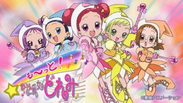 も~っと!おジャ魔女どれみ(3期)のアニメ動画を全話無料視聴できるサイトまとめ
