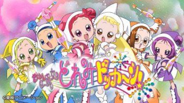 おジャ魔女どれみドッカ~ン!(4期)のアニメ動画を全話無料視聴できるサイトまとめ