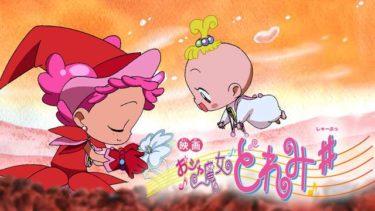 おジャ魔女どれみ♯シャープのアニメ映画を無料フル視聴できるサイトまとめ