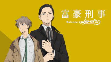 富豪刑事 Balance:UNLIMITEDのアニメ動画を全話無料視聴できるサイトまとめ