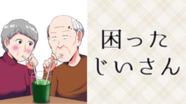困ったじいさんのアニメ動画を全話無料視聴できるサイトまとめ