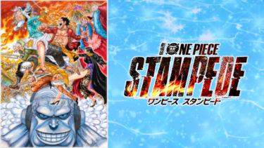 劇場版ワンピース スタンピードのアニメ映画を無料フル視聴できるサイトまとめ