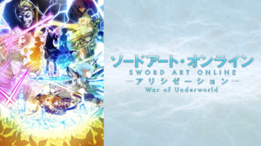 SAO アリシゼーション War of Underworld(2期)のアニメ動画を全話無料視聴できるサイトまとめ