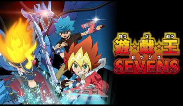 遊戯王SEVENS(セブンス)のアニメ動画を全話無料視聴できるサイトまとめ