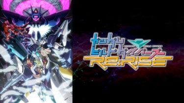 ガンダムビルドダイバーズRe:RISE 2nd Seasonのアニメ動画を全話無料視聴できるサイトまとめ