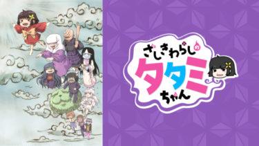 ざしきわらしのタタミちゃんのアニメ動画を全話無料視聴できるサイトまとめ