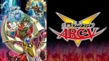 遊戯王ARC-Vのアニメ動画を全話無料視聴できるサイトまとめ