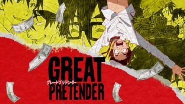 GREAT PRETENDER(グレートプリテンダー)のアニメ動画を全話無料視聴できるサイトまとめ