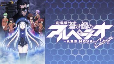 蒼き鋼のアルペジオ-アルス・ノヴァ-Cadenzaのアニメ動画を無料フル視聴できるサイトまとめ