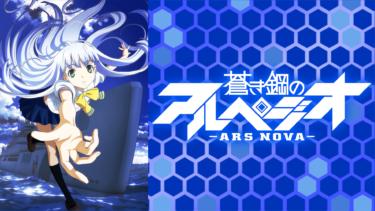 蒼き鋼のアルペジオ-アルス・ノヴァ-のアニメ動画を全話無料視聴できるサイトまとめ
