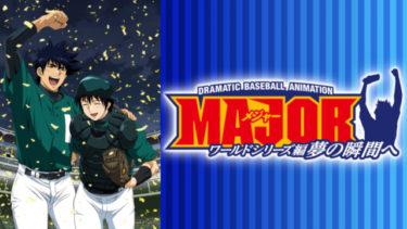メジャー ワールドシリーズ編 夢の瞬間へ(OVA)のアニメ動画を無料フル視聴できるサイトまとめ