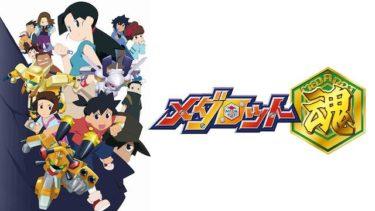 メダロット魂(2期)のアニメ動画を全話無料視聴できるサイトまとめ