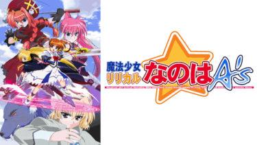 魔法少女リリカルなのはA's(2期)のアニメ動画を全話無料視聴できるサイトまとめ