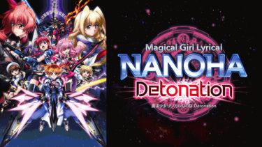 魔法少女リリカルなのは Detonation(劇場版第4作)の動画を無料フル視聴できるサイトまとめ