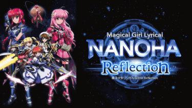 魔法少女リリカルなのは Reflection(劇場版第3作)の動画を無料フル視聴できるサイトまとめ