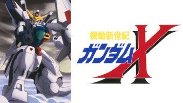 機動新世紀ガンダムXのアニメ動画を全話無料視聴できるサイトまとめ