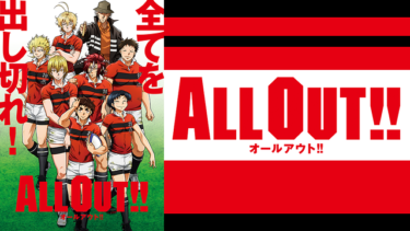 ALL OUT!!のアニメ動画を全話無料視聴できるサイトまとめ