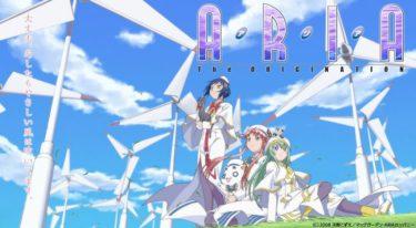 ARIA The ORIGINATION(3期)のアニメ動画を全話無料視聴できるサイトまとめ