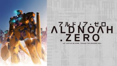 アルドノア・ゼロのアニメ動画を全話無料視聴できるサイトまとめ