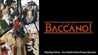 BACCANO!-バッカーノ!-のアニメ動画を全話無料視聴できるサイトまとめ