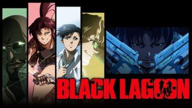 BLACK LAGOONのアニメ動画を全話無料視聴できるサイトまとめ