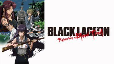 BLACK LAGOON Roberta's Blood Trailのアニメ動画を全話無料視聴できるサイトまとめ