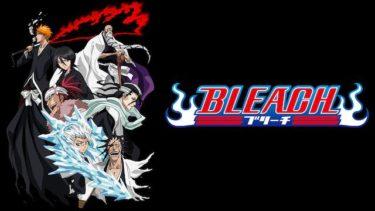 BLEACH-ブリーチ-のアニメ動画を全話無料視聴できるサイトまとめ