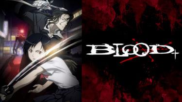 BLOOD+のアニメ動画を全話無料視聴できるサイトまとめ