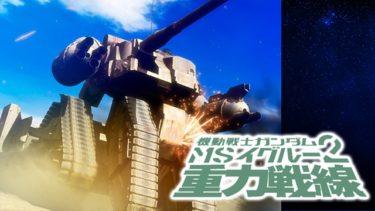 機動戦士ガンダム MSイグルー2 重力戦線のアニメ動画を全話無料視聴できるサイトまとめ