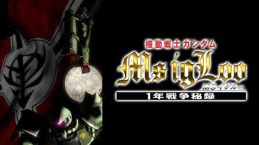 機動戦士ガンダム MS IGLOO 1年戦争秘録のアニメ動画を全話無料視聴できるサイトまとめ