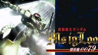 機動戦士ガンダム MS IGLOO -黙示録0079-のアニメ動画を全話無料視聴できるサイトまとめ