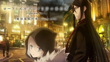 ロード・エルメロイII世の事件簿 -魔眼蒐集列車 Grace note-のアニメ動画を全話無料視聴できるサイトまとめ