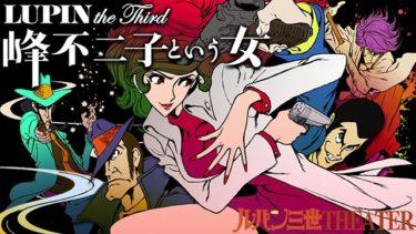 LUPIN the Third ~峰不二子という女~の動画を無料フル視聴できるサイトまとめ