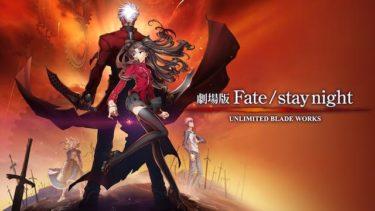 劇場版 Fate/stay night UNLIMITED BLADE WORKSの動画を無料フル視聴できるサイトまとめ