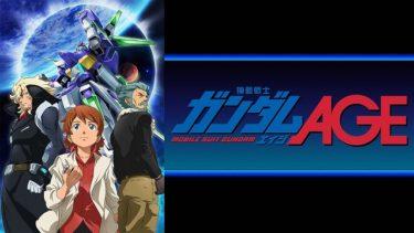 機動戦士ガンダムAGEのアニメ動画を全話無料視聴できるサイトまとめ