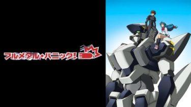 フルメタル・パニック!(1期)のアニメ動画を全話無料視聴できるサイトまとめ