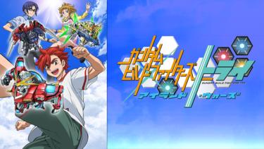 ガンダムビルドファイターズトライ アイランド・ウォーズのアニメ動画を無料フル視聴できるサイトまとめ