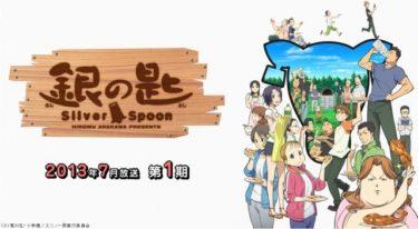 銀の匙-Siver Spoon-(1期)のアニメ動画を全話無料視聴できるサイトまとめ