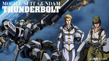 機動戦士ガンダム サンダーボルトのアニメ動画を全話無料視聴できるサイトまとめ