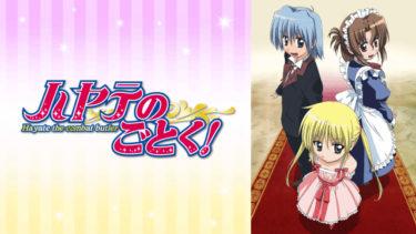 ハヤテのごとく!(1期)のアニメ動画を全話無料視聴できるサイトまとめ
