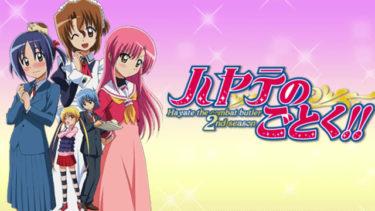 ハヤテのごとく!!(2期)のアニメ動画を全話無料視聴できるサイトまとめ