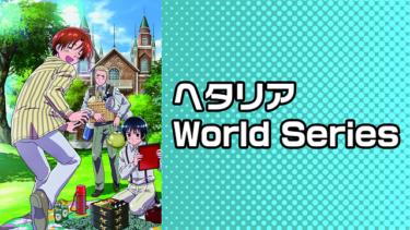 ヘタリア World Series(3期4期)のアニメ動画を全話無料視聴できるサイトまとめ