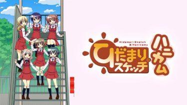 ひだまりスケッチ×ハニカム(4期)のアニメ動画を全話無料視聴できるサイトまとめ